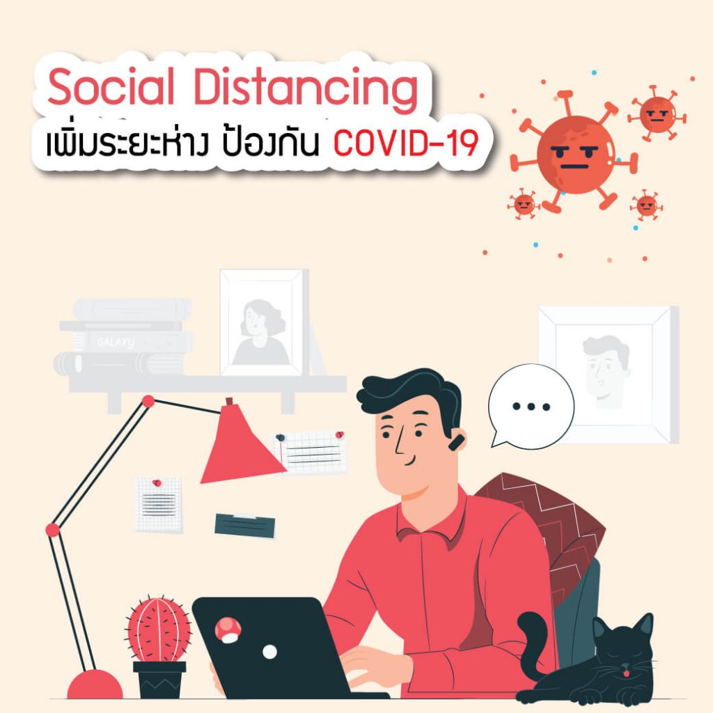 SOCIAL DISTANCING เพิ่มระยะห่างทางสังคม ป้องกัน COVID-19