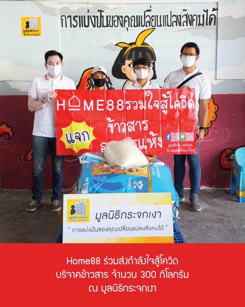 Home88 ร่วมส่งกำลังใจสู้โควิด ครั้งที่ 2