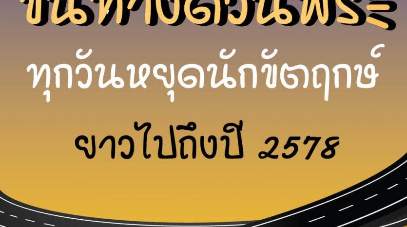 ขึ้นทางด่วนฟรี! ทุกวันหยุดนักขัตฤกษ์ ยาวไปถึงปี 2578!