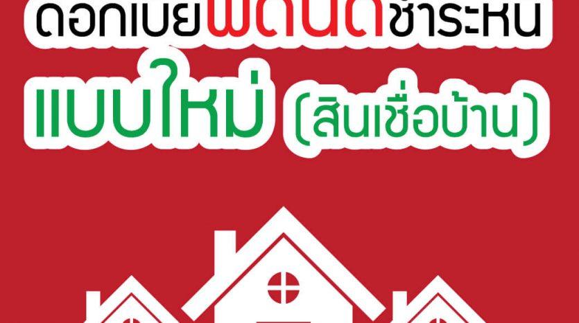 Home Money1