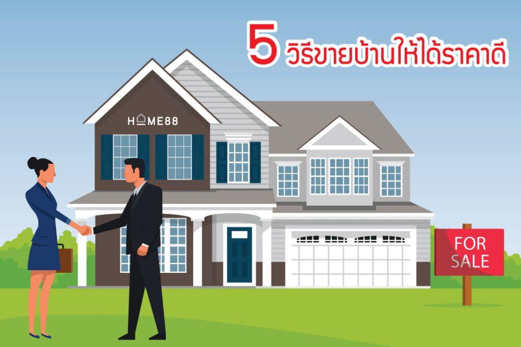 5 วิธีขายบ้านให้ได้ราคาดี