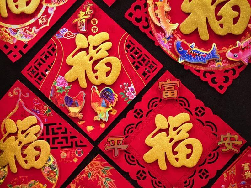ของแต่งบ้านเก๋ๆ เทศกาลตรุษจีน  กระดาษฟู