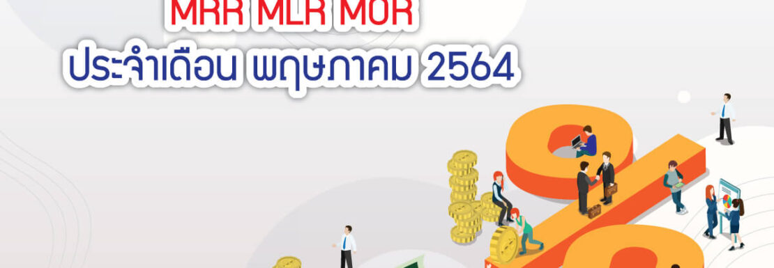 อัปเดตดอกเบี้ยเงินให้สินเชื่อบ้าน MRR MLR MOR ประจำเดือน พฤษภาคม 2564